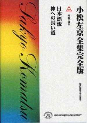 日本漂流 / 神への長い道 ── 小松左京全集完全版 14